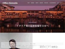 Tablet Preview of office-rotonda.jp